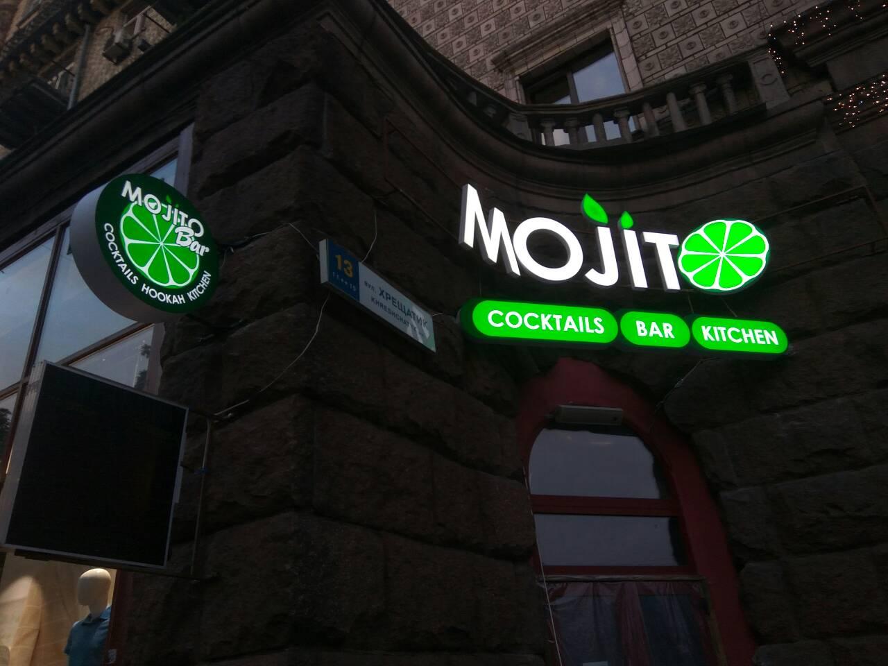 Виготовлення та монтаж світлової вивіски для бару «Mojito»