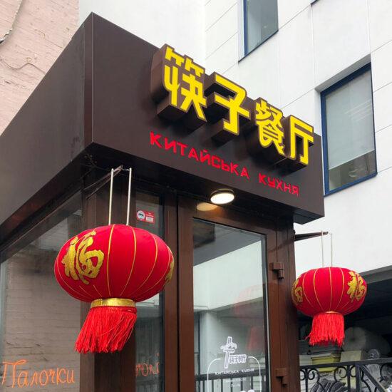 Виготовлення та монтаж світлової вивіски для китайської кухні