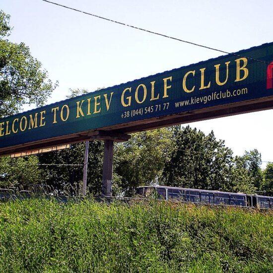 Виготовлення та монтаж банеру для гольф клубу
