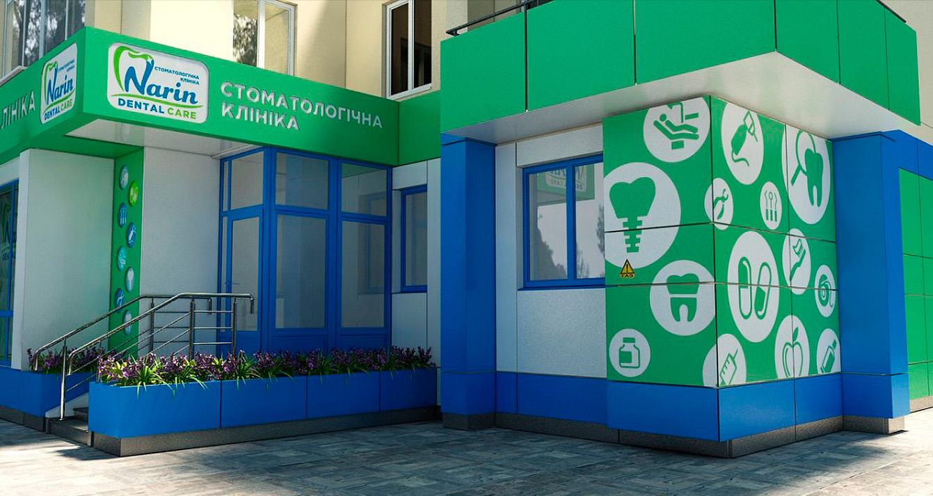 Розробка дизайну оформлення фасаду для стоматології «Narin»
