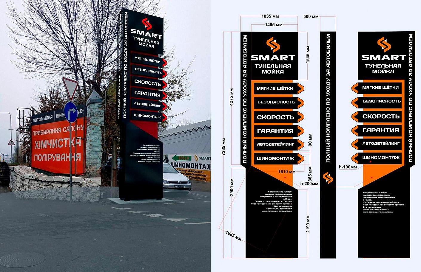 Дизайн стели для автомийки «Smart»