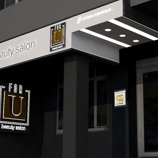 Розробка дизайну вивісок для салону краси «For U»