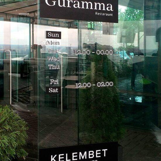 Виготовлення інформаційної наліпки для ресторану «Guramma»