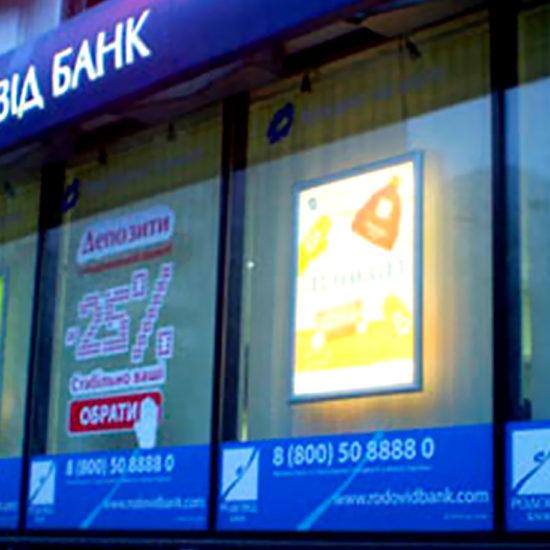 Виготовлення двосторонніх світлових панелей фреймлайтів (FrameLight) для банку