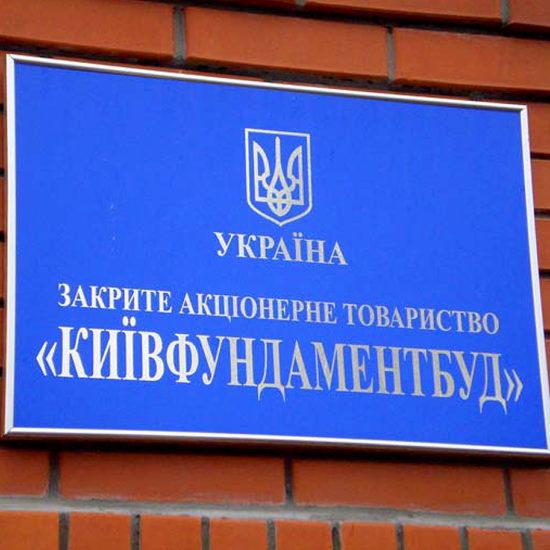 Виготовлення фасадної таблички для «Київфундаментбуд»
