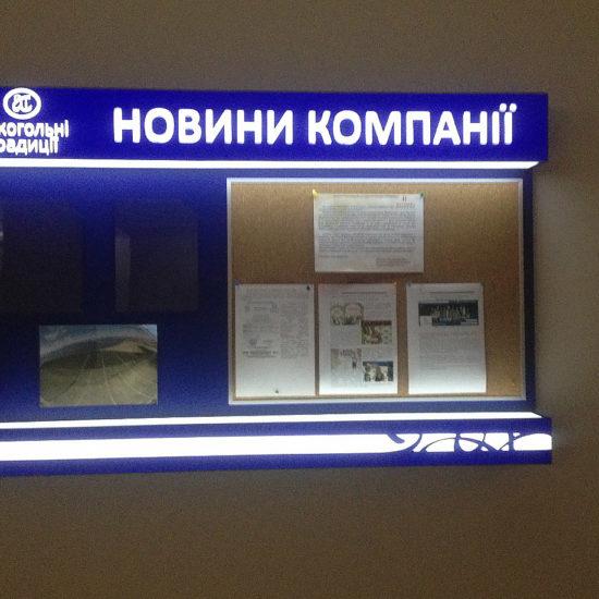 Виготовлення та монтаж інформаційного стенду для компанії «Алкогольні традиції»