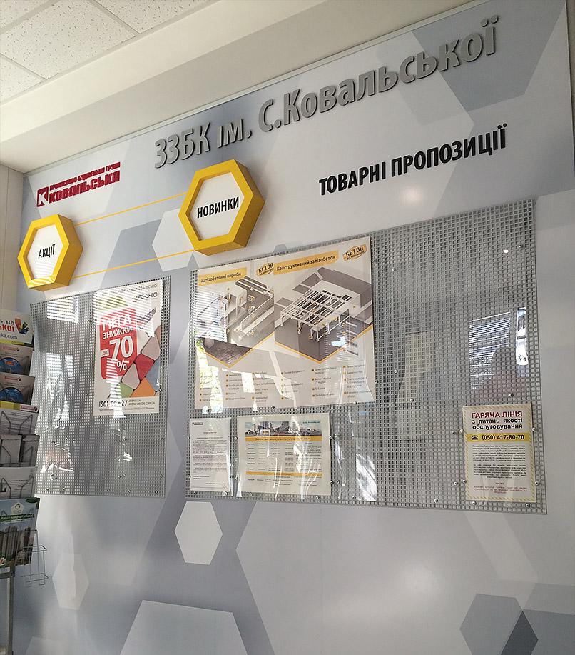 Виготовлення та монтаж інформаційного стенду для ЗЗБК ім. «С. Ковальської»