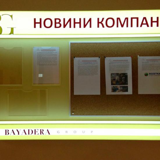 Виготовлення та монтаж інформаційного стенду для компанії «Баядера»