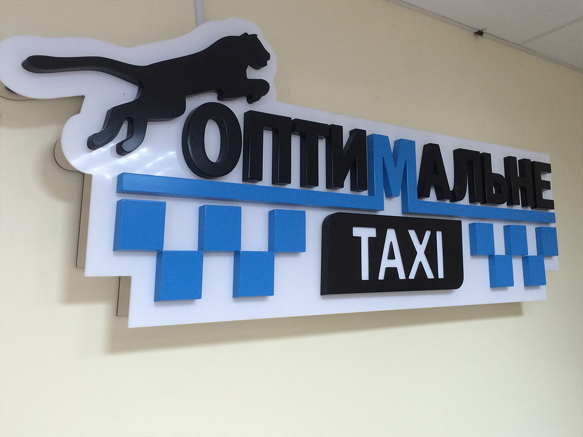 Виготовлення та монтаж інтер'єрної вивіски «Оптимальне таксі»