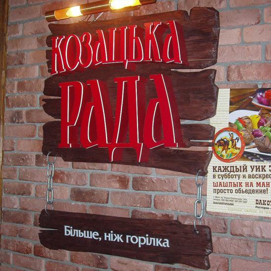 Виготовлення та монтаж інтер'єрної вивіски для ТМ «Козацька Рада»