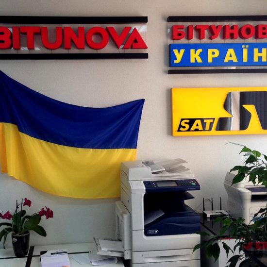 Виготовлення та монтаж інтер'єрних вивісок для «Бітунова Україна»