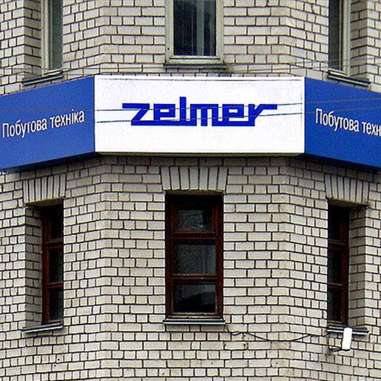 Виготовлення та монтаж лайтбоксу для представництва польської компанії «Zelmer»