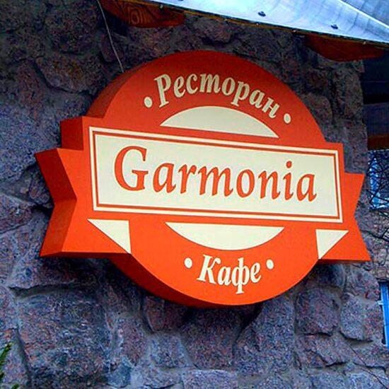 Виготовлення та монтаж світлового коробу для ресторану «Garmonia»