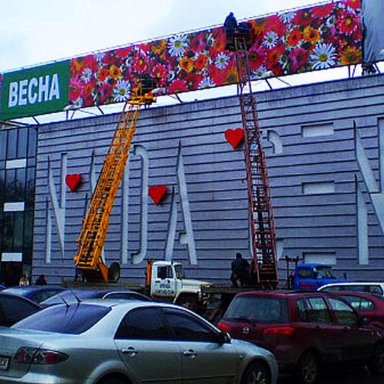 Монтаж рекламних конструкцій для ТЦ «Променада центр»
