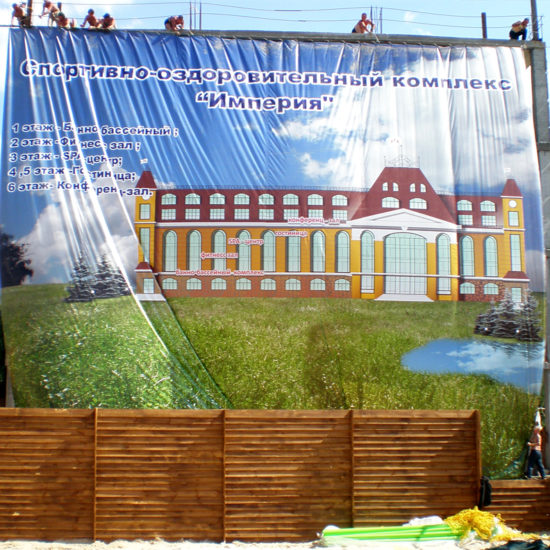 Монтаж рекламної конструкції для оздоровчого комплексу «Империя»