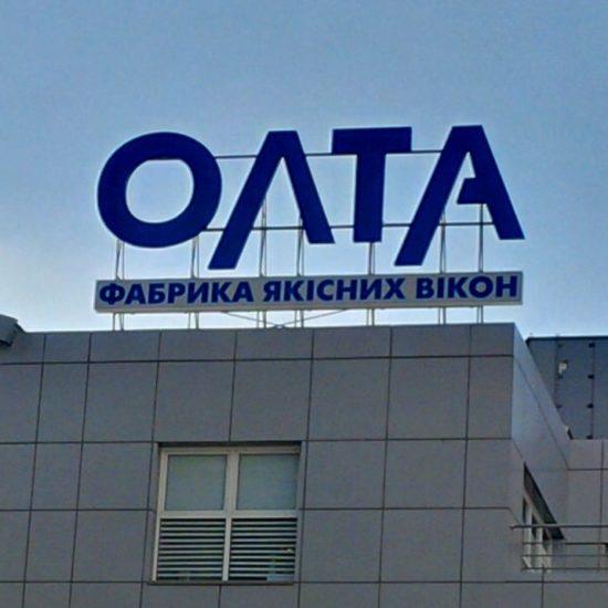 Виготовлення та монтаж кришної рекламної конструкції для компанії «Олта»
