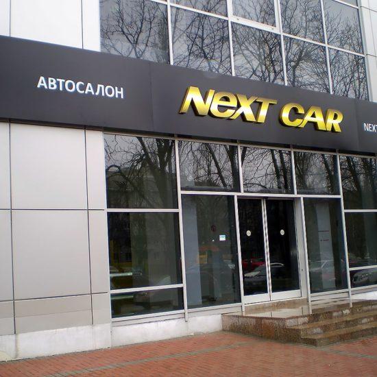 Виготовлення та монтаж вивіски для автосалону «Next Car»