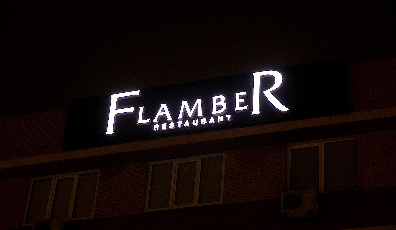 Виготовлення та монтаж об'ємних букв із внутрішньою підсвіткою для ресторану «Flamber»
