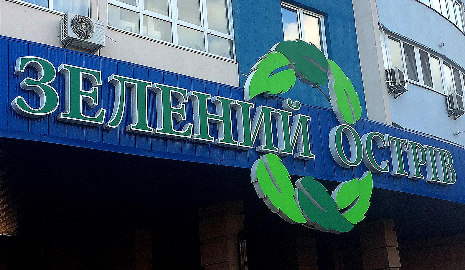 Виготовлення та монтаж об'ємного не світлового логотипу для ЖК «Зелений Острів»