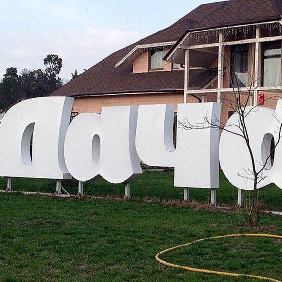Виготовлення та монтаж об'ємного логотипу із внутрішньою підсвіткою для заміського клубу «Дача»