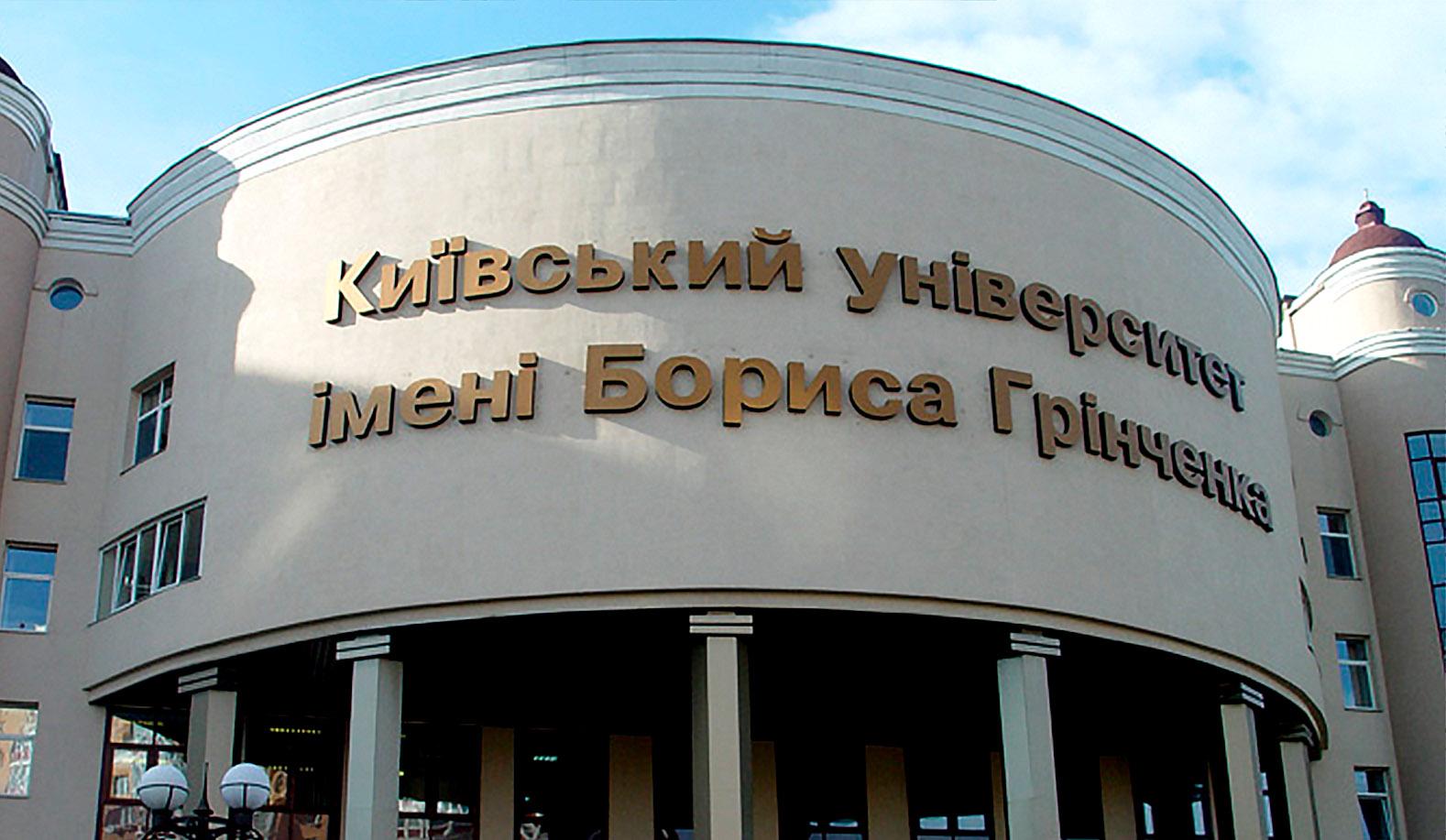 Виготовлення та монтаж об'ємних букв із внутрішньою підсвіткою для «Київського університету імені Бориса Грінченка»