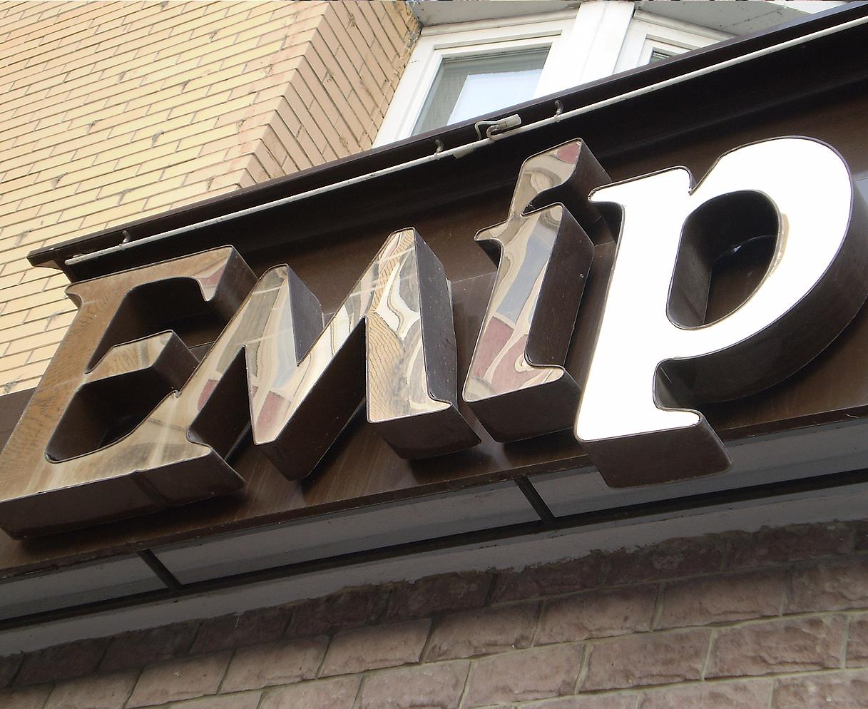 Виготовлення та монтаж об'ємних букв для ресторану «Емір»