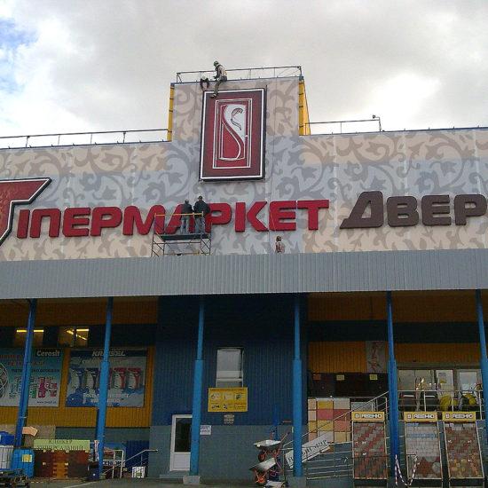 Виготовлення та монтаж об'ємних букв для гіпермаркету дверей