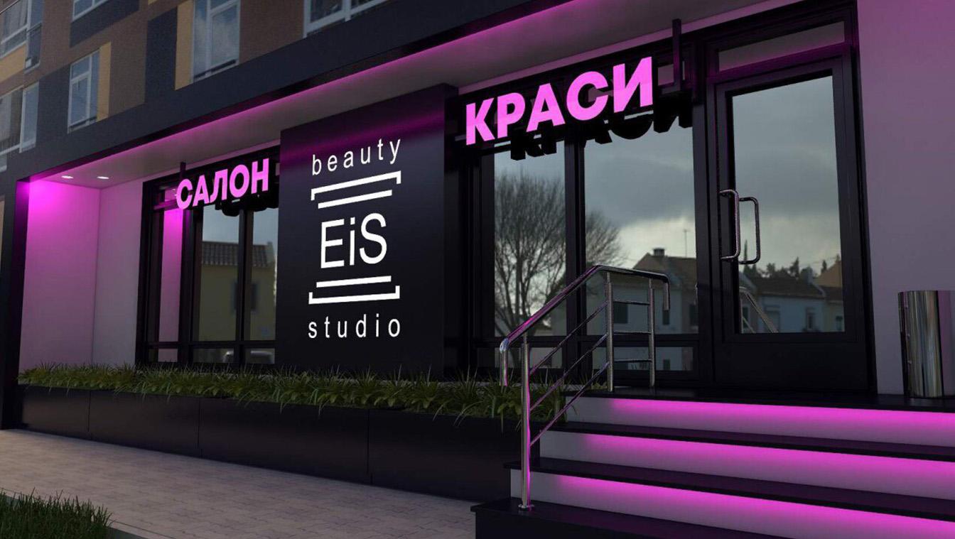 Розробка проекту рекламного оформлення фасаду для салону краси «EiS beauty studio»