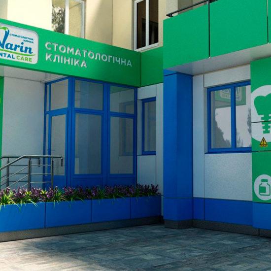 Розробка проекту рекламного оформлення фасаду для стоматологічної клініки «Narin»