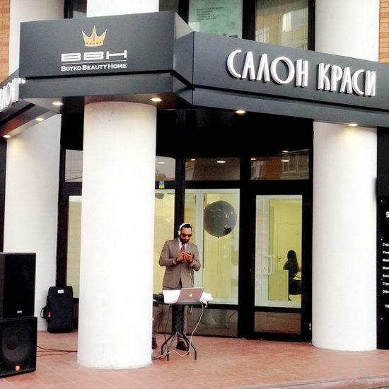 Оформлення фасаду для салону краси «BBH Boyko Beauty Home»