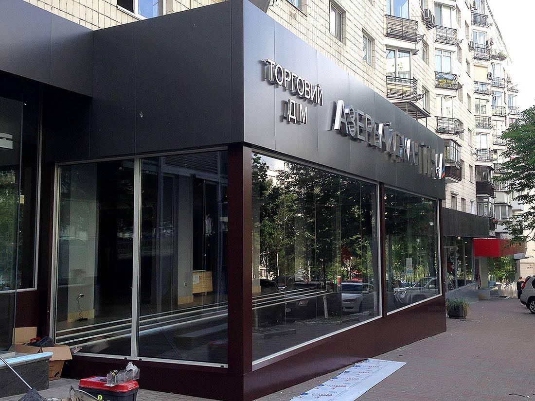 Оформлення фасаду для торгового дому «Азербайджан»