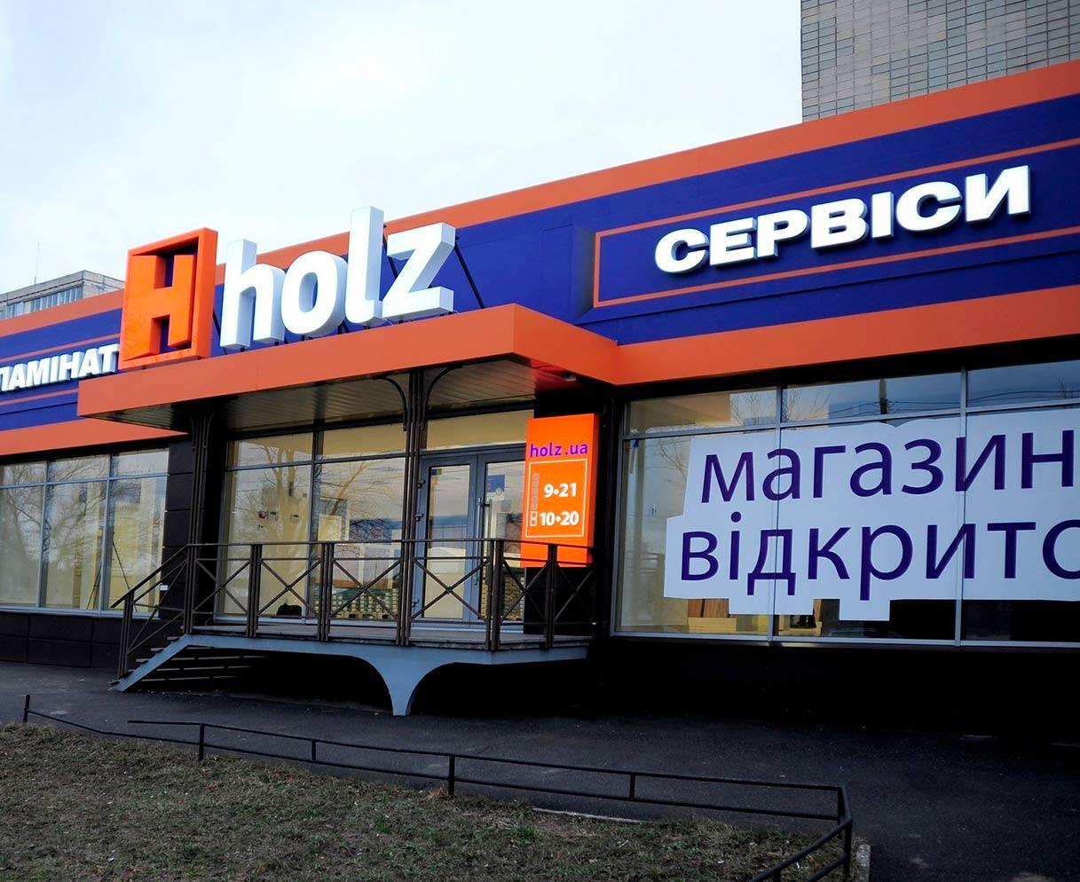 Оформлення фасаду для магазину «Holz»