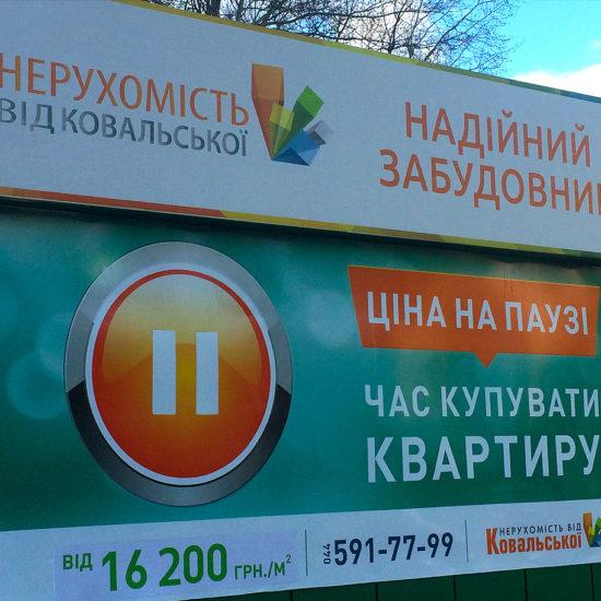 Брендування відділу продажу для житлового комплексу