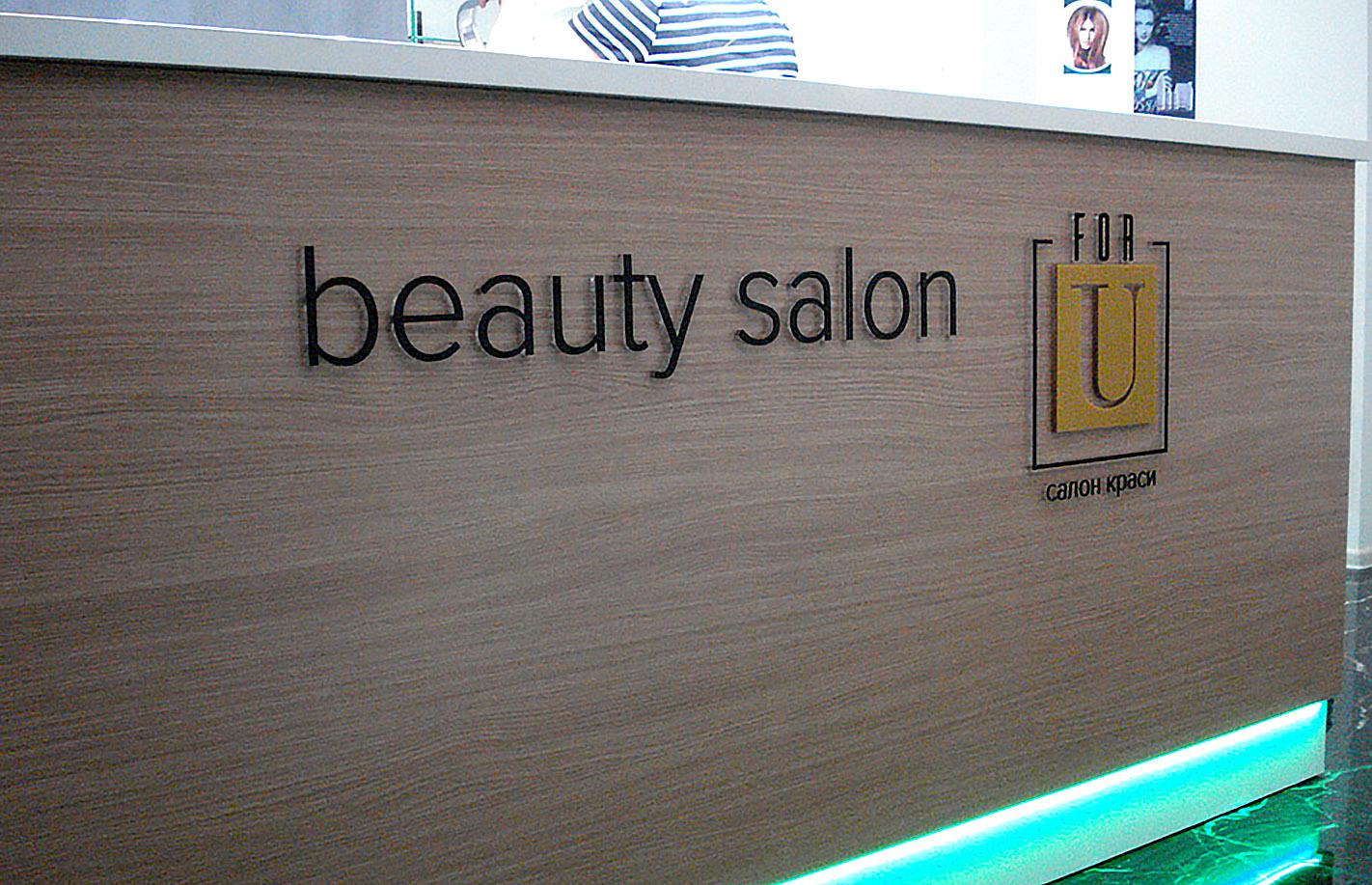 Ресепшн для салону краси «For U»