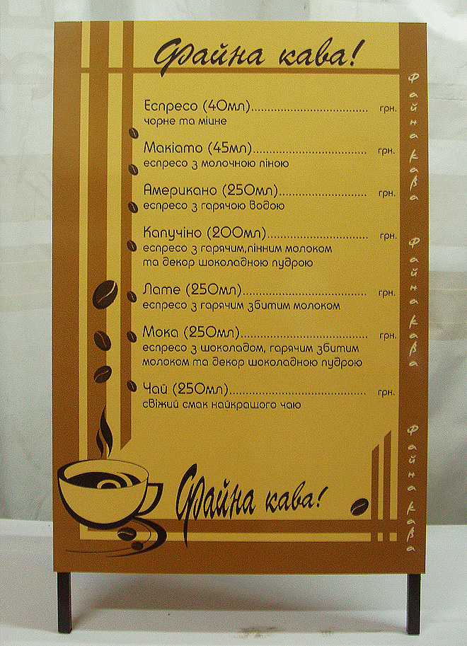 Виготовлення А-образного штендеру для «Авто кава»
