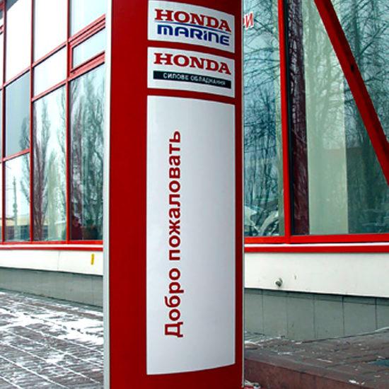 Виготовлення світлового двостороннього пілону для сервісного центру «Honda».