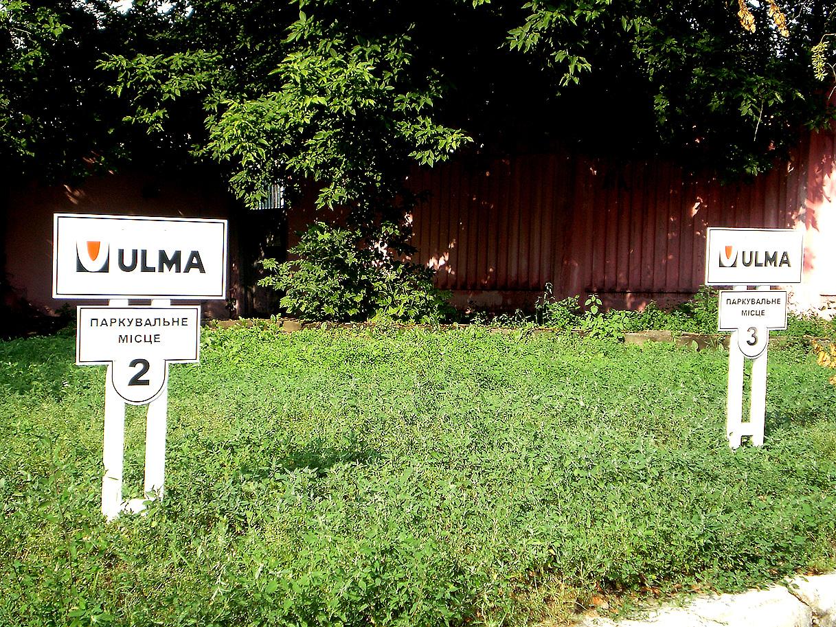 Виготовлення вказівників для компанії «Ulma»