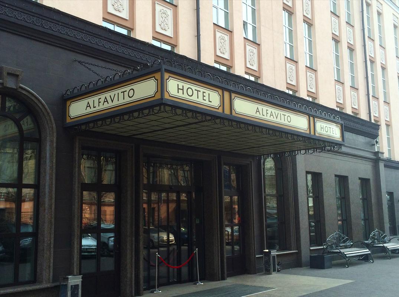 Виготовлення та монтаж світлового козирку для готелю «Alfavito»