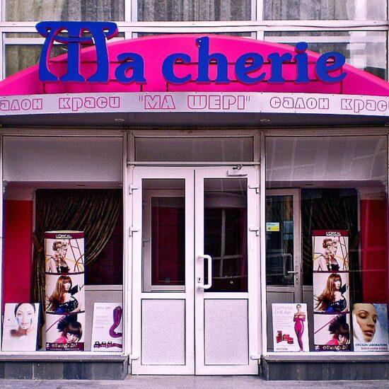 Виготовлення та монтаж козирку для салону краси «Ma Cherie»
