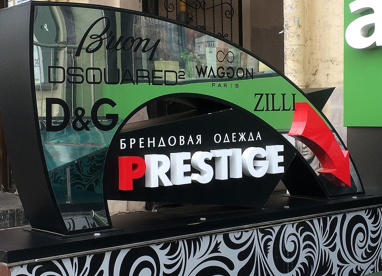 Виготовлення та монтаж двосторонньої вивіски для магазину брендового одягу « Prestige».