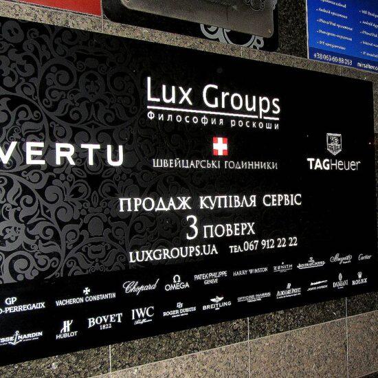 Виготовлення та монтаж вивіски для магазину швейцарських годинників «Lux Groups».