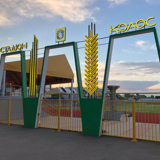 Оформлення вхідної групи для стадіону «Колос»