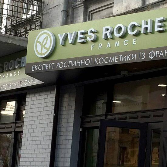 Виготовлення та монтаж вивісок для магазину косметики «Yves Rocher»