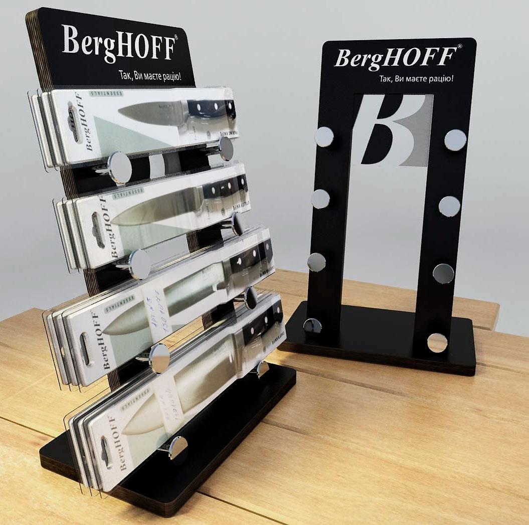 Торгівельне обладнання  для компанії «Berghoff»
